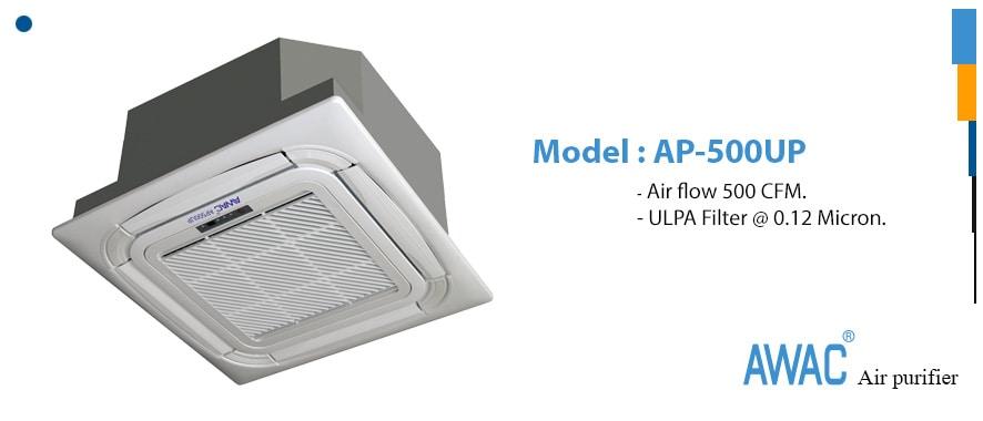 เครื่องกรองอากาศรุ่นฝั่งฝาเพดาน AP500UP